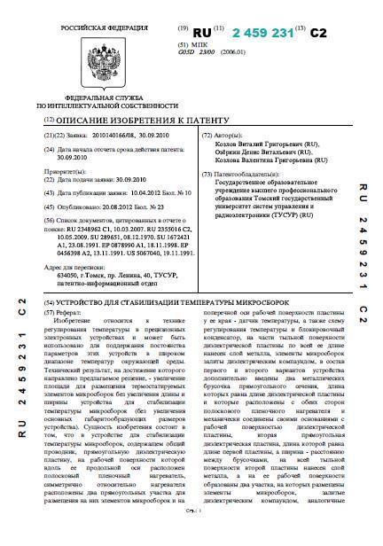 Сотрудники кафедры КИПР получили очередной патент наизобретение