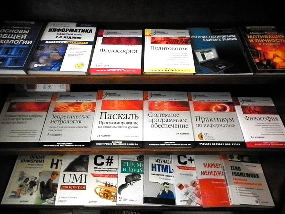 Вбиблиотеке ТУСУРа открылась выставка новых поступлений издательства «Питер»