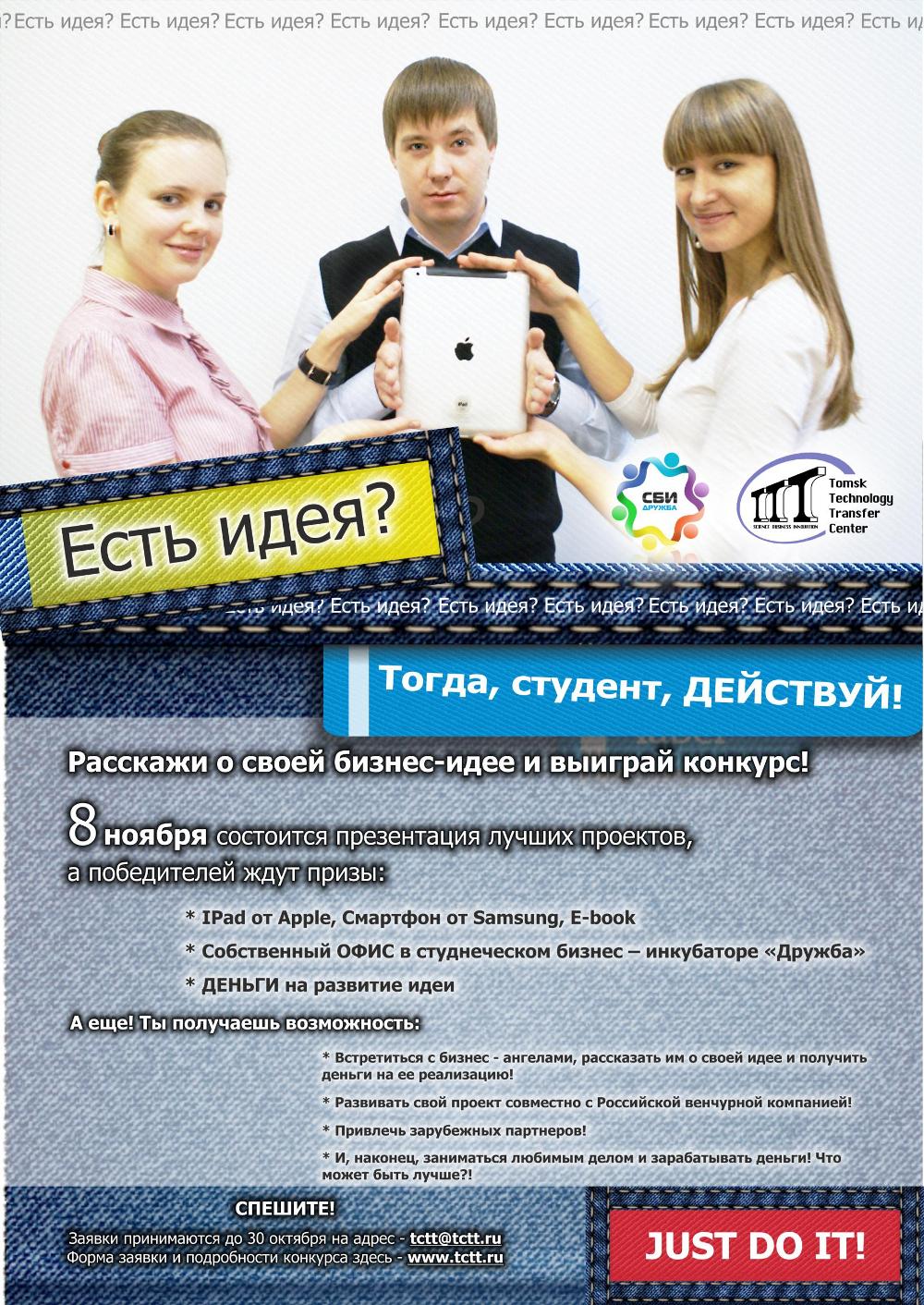 8ноября вТомске состоится конкурс инновационных студенческих бизнес-идей