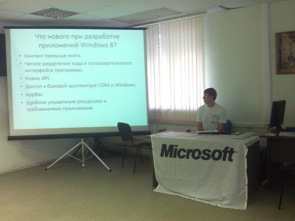 28сентября вЦентре международной IT-подготовки прошёл семинар «Разработка приложений дляWindows 8в среде Visual Studio 2012»