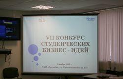 ВСБИ «Дружба» состоялся финал конкурса студенческих проектов