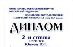 Аспирант ТУСУРа награждён дипломом Всероссийского конкурса научно-исследовательских работ студентов иаспирантов вобласти физических наук