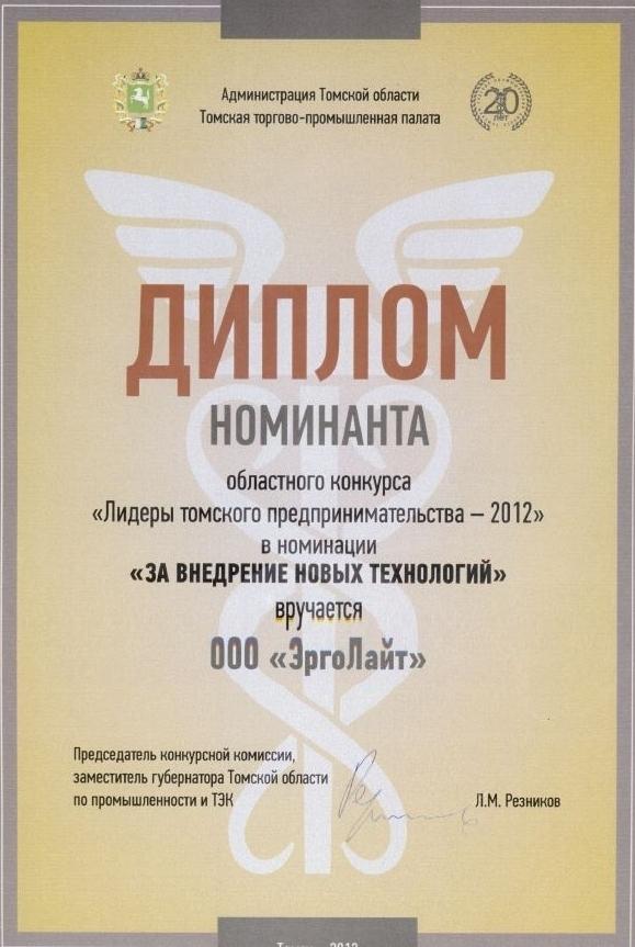 Резиденты МСБИ «Дружба» стали победителями конкурса «Лидеры томского предпринимательства – 2012»