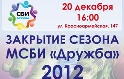 20декабря состоится закрытие сезона МСБИ «Дружба»