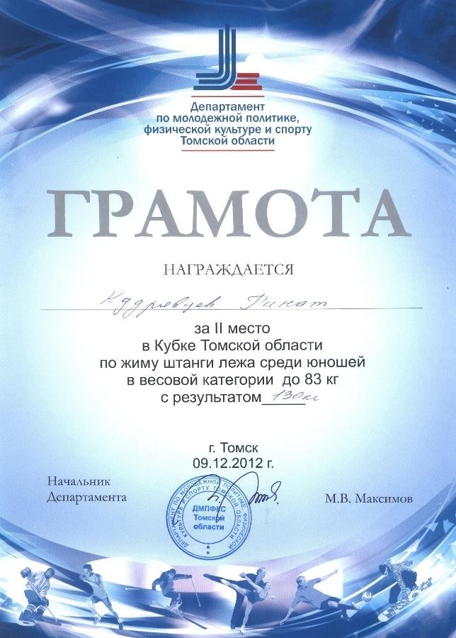 Студент ТУСУРа стал вторым наобластных соревнованиях пожиму штанги
