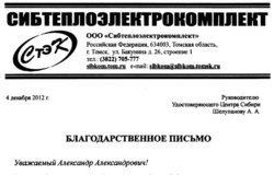 Удостоверяющий центр Сибири ТУСУР получил благодарственное письмо заинформационную итехническую поддержку