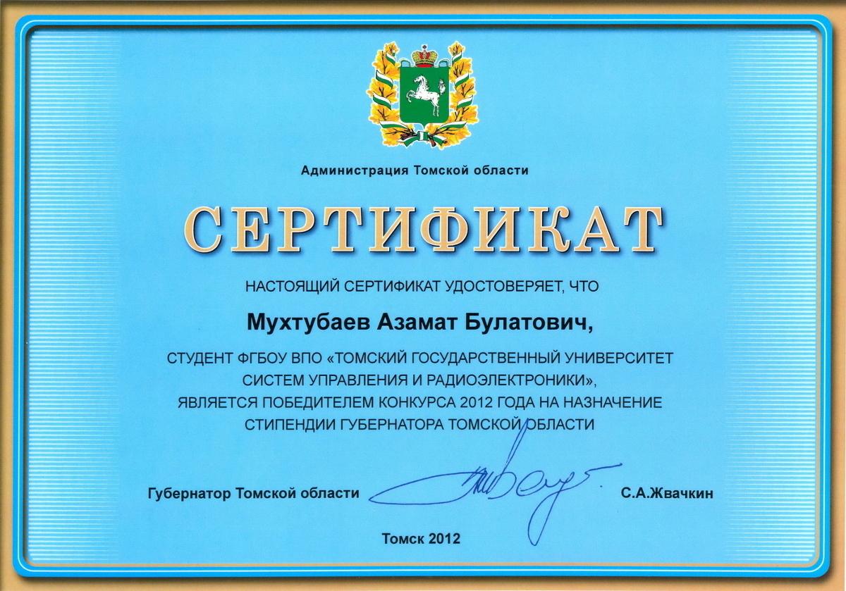 Студенты ТУСУРа стали победителями конкурса стипендий губернатора Томской области
