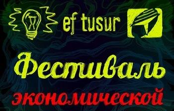 20декабря вТУСУРе состоится Фестиваль экономической науки