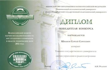 Аспирант ТУСУРа принял участие воВсероссийском конкурсе научно-исследовательских работ студентов иаспирантов вобласти технических наук 2012 года