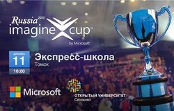 Открытый университет Сколково совместно скомпанией Microsoft проведут вТомске экспресс-школы Imagine Cup