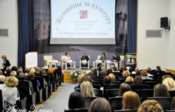 Представители ТУСУРа приняли участие ворганизации иработе форума «Женщины закультуру»