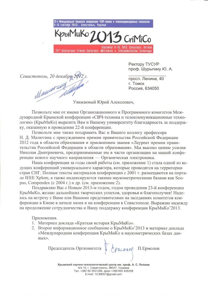 ТУСУР получил благодарность запомощь ворганизации конференции КрыМиКо