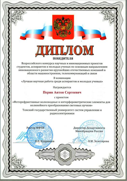 Аспирант кафедры СВЧиКР стал победителем Всероссийского конкурса научных иинновационных проектов