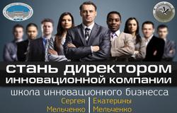 До20 февраля принимаются заявки наобучение вШколе инновационного бизнеса
