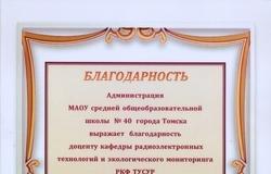 Доценту кафедры РЭТЭМ вручено благодарственное письмо заорганизацию профориентационной работы сошкольниками