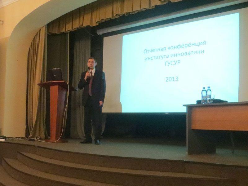 31января вДоме учёных состоялась отчётная конференция Института инноватики поитогам 2012 года