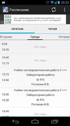 Студент кафедры АОИВячеслав Ясевич разрабатывает приложение «Расписание студентов ТУСУРа» дляAndroid