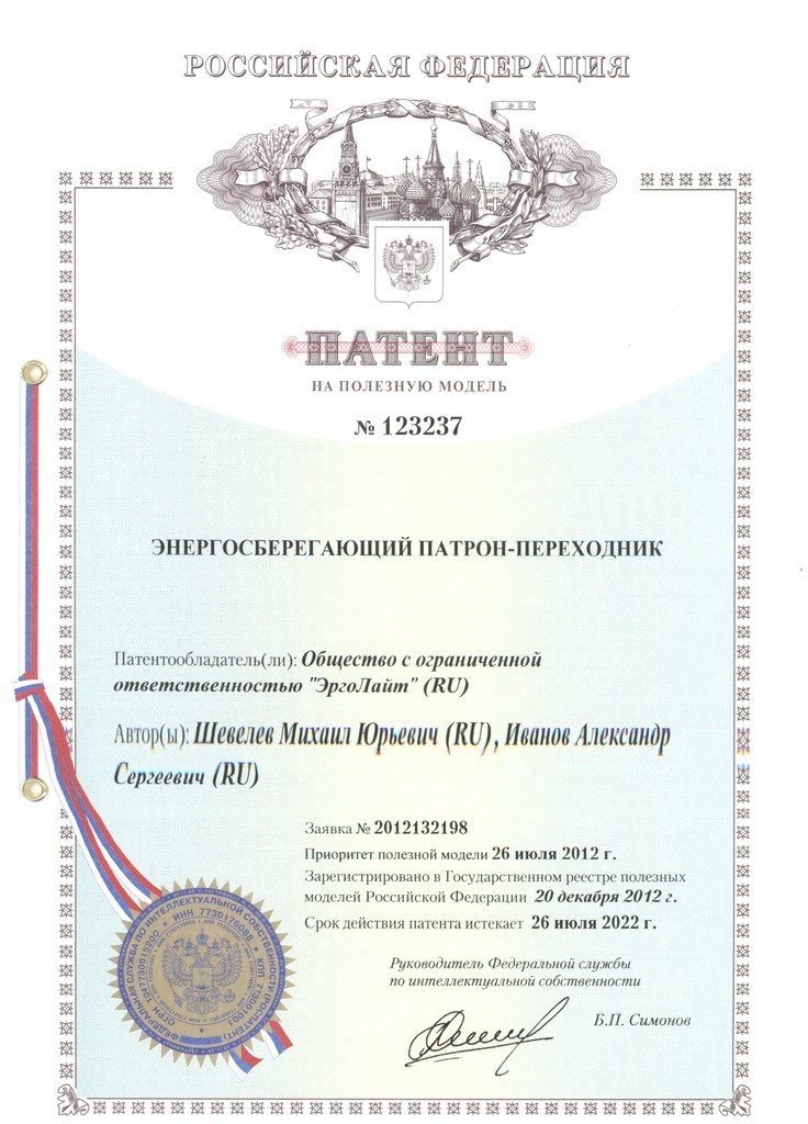 Резидент МСБИ «Дружба» получил патент наполезную модель