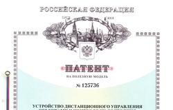 Выпускник МСБИ «Дружба» получил патент наполезную модель