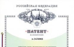 Сотрудники кафедры РТСполучили патент наизобретение