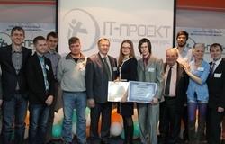 Представители ТУСУРа стали победителями томского регионального молодёжного образовательного конкурса «IT-Проект»