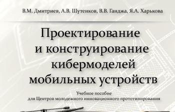 ВЦентре научно-технического творчества студентов ТУСУРв вышло новое учебное пособие