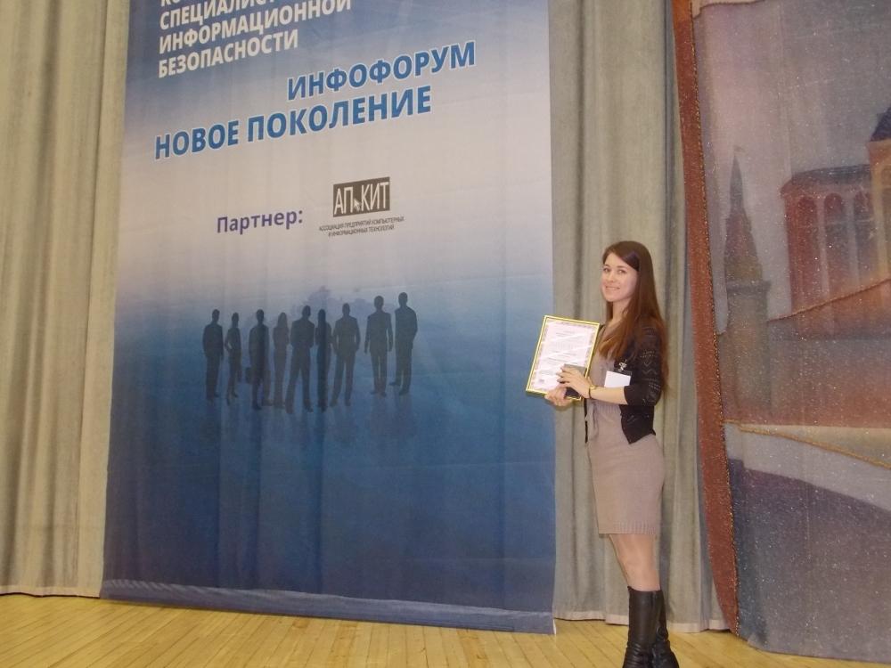 Студентка ТУСУРа приняла участи вXV Национальном форуме информационной безопасности «Инфофорум-2013»