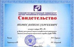 ВТУСУРе состоялось торжественное награждение лучших сотрудников иучащихся университета