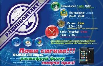 Студенты ТУСУРа вновь посетят технические вузы России врамках проекта «РадиоКонтакт»