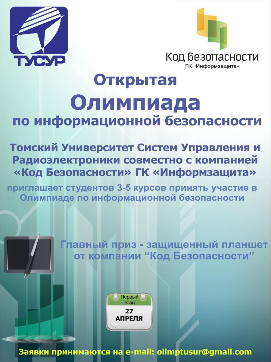 Завтра вТУСУРе пройдёт открытая олимпиада поинформационной безопасности