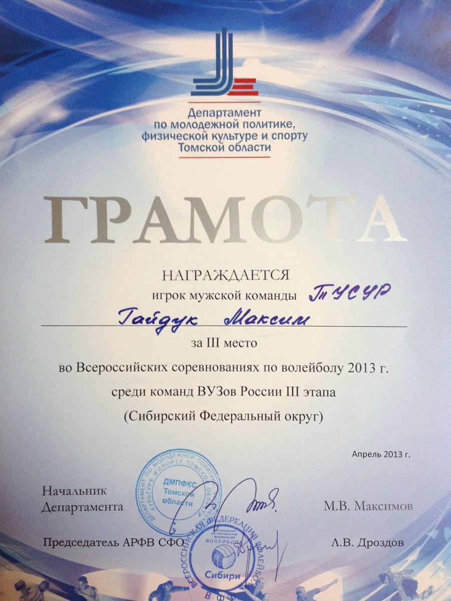 Студенты ТУСУРа выступили навсероссийских соревнованиях поволейболу