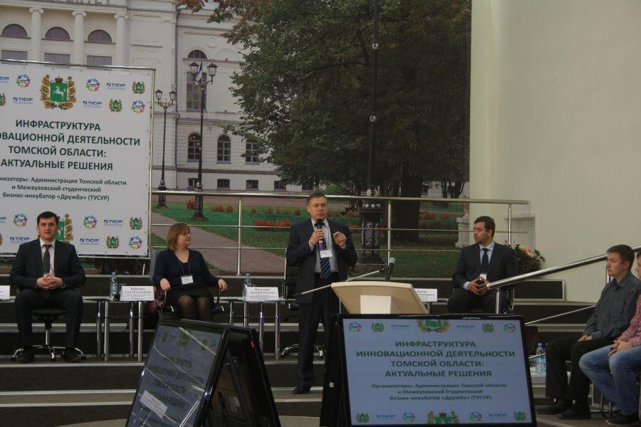 ВТомске прошла конференция «Инфраструктура инновационной деятельности Томской области: актуальные решения»