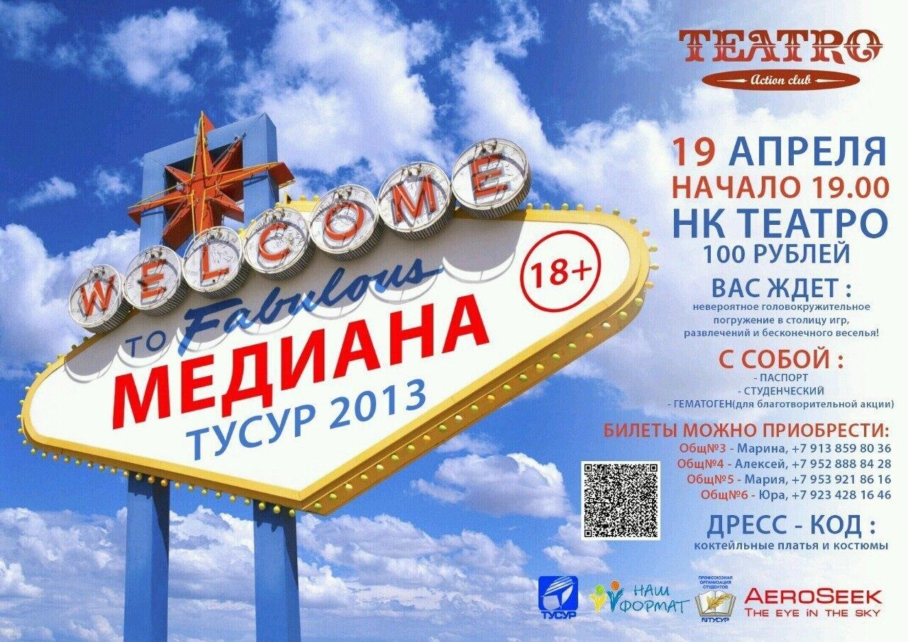 Студенты третьих курсов приглашаются на«Медиану ТУСУР 2013»