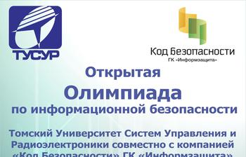 Студенты ТУСУРа приглашаются кучастию воткрытой олимпиаде поинформационной безопасности