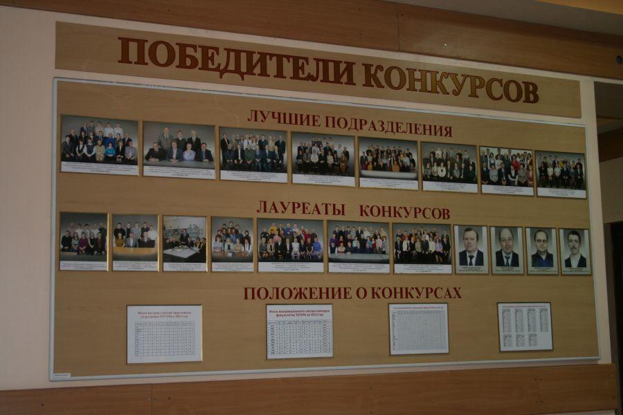 Факультет дистанционного обучения ТУСУРа занял первое место вконкурсе налучший сайт