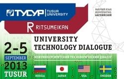 ВТУСУРе пройдёт IIIМеждународная конференция «Инновации винформационных икоммуникационных науках итехнологиях»
