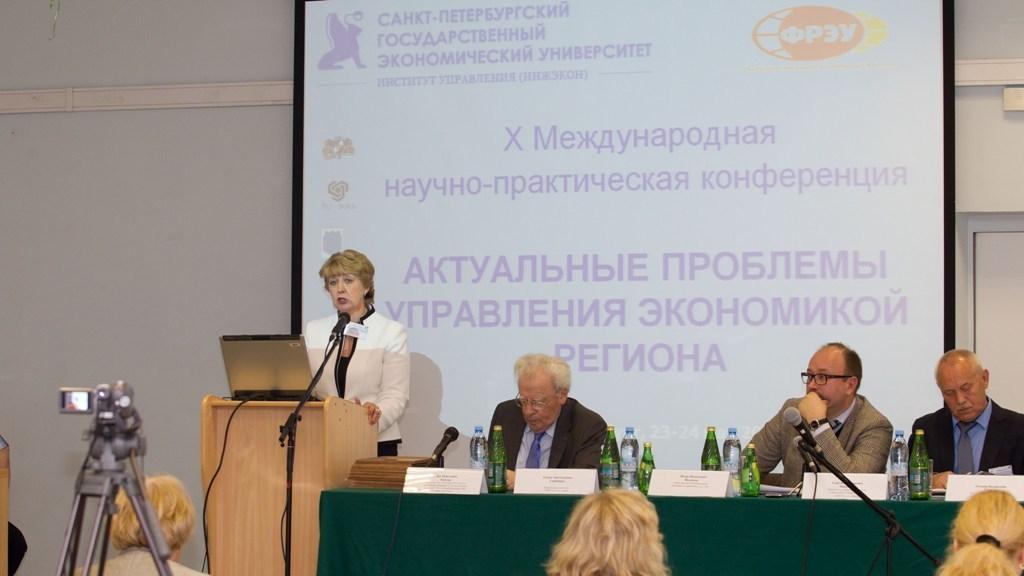 Сотрудники кафедры экономики выступили сдокладами намеждународной конференции вСанкт-Петербурге
