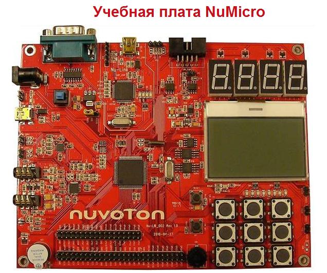Институт инноватики ТУСУРа совместно стайваньской компанией Nuvoton Technology Corporation разрабатывает образовательную программу