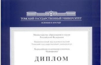 Студенты кафедры СВЧиКР стали призёрами IVВсероссийской студенческой олимпиады порадиофизике