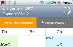 Студент кафедры КСУП разработал приложение дляAndroid-устройств «Расписание ТУСУРа»