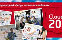 Идёт приём заявок научастие вмеждународном форуме сервис-провайдинга CloudsNN – 2013
