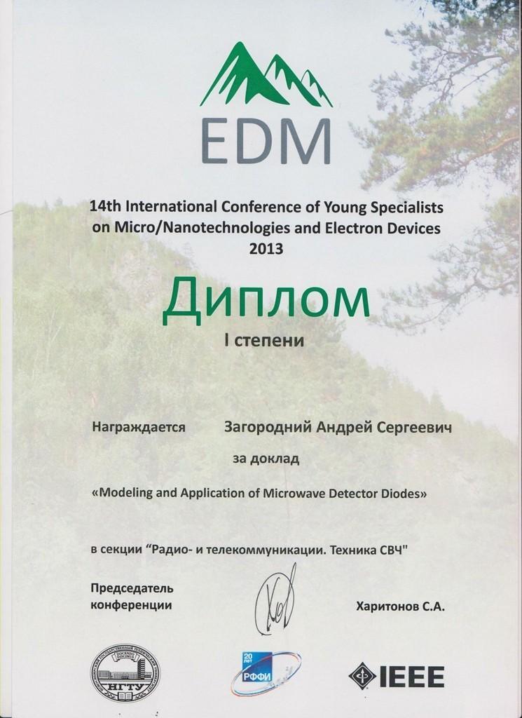 Аспиранты кафедры СВЧиКР приняли участие вмеждународной конференции молодых специалистов помикро/нанотехнологиям иэлектронным приборам