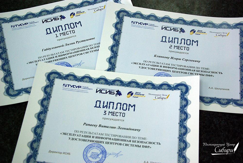 4июля вИнституте системной интеграции ибезопасности ТУСУР завершилось обучение специалистов Пенсионного фондаРФ