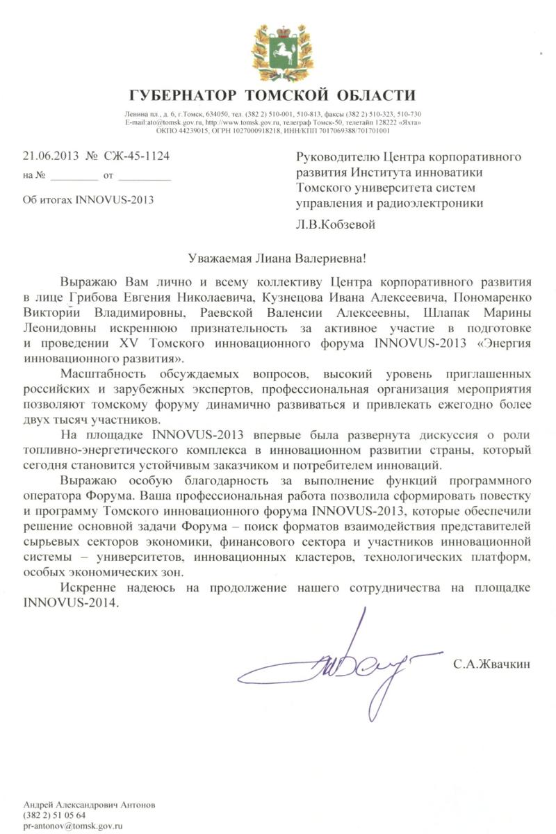 Коллектив Центра корпоративного развития получил благодарственное письмо отГубернатора Томской области