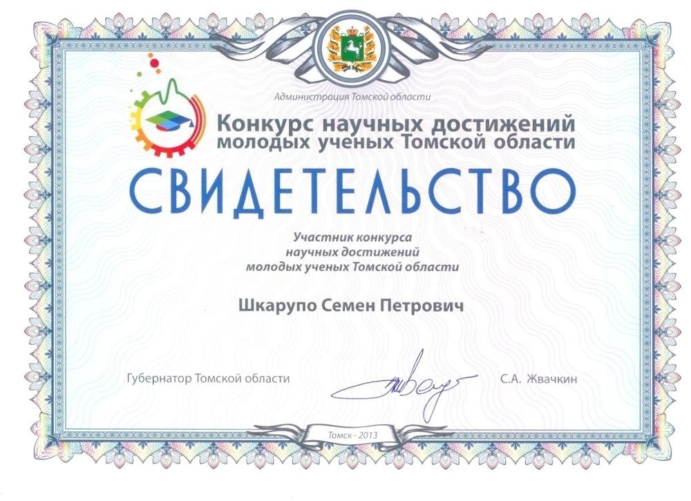 Кафедра РЭТЭМ поздравляет студента РКФСемена Шкарупо сполучением патента