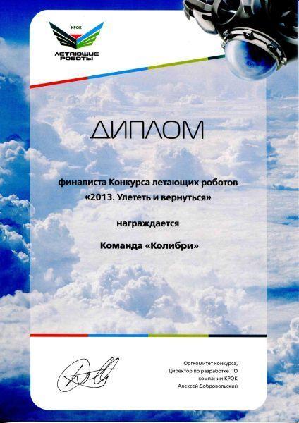 Команда студентов ТУСУРа подруководством старшего преподавателя ФИТД. Медведева вышла вфинал конкурса летающих роботов-беспилотников