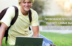 До1 сентября действуют специальные цены надистанционное обучение