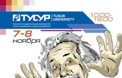 Продлён приём заявок научастие воткрытой выставке научных достижений молодых учёных ТУСУРа «РОСТ.up – 2013»