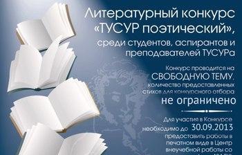 Продолжается приём работ налитературный конкурс «ТУСУР поэтический»