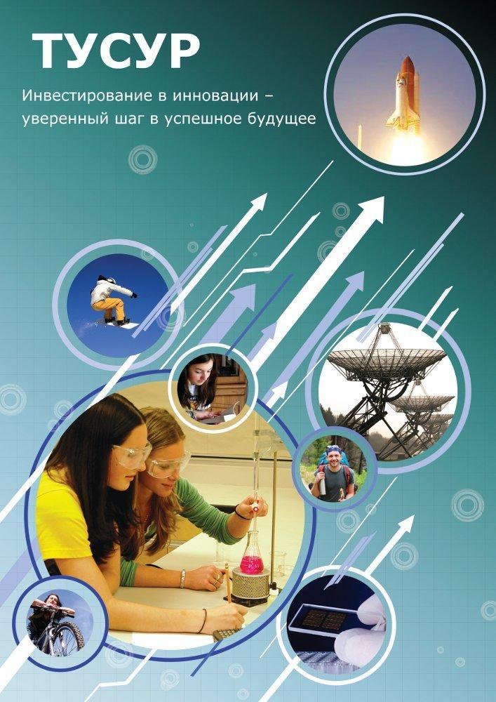 ИДОТУСУР приглашает получить дополнительное образование поряду программ